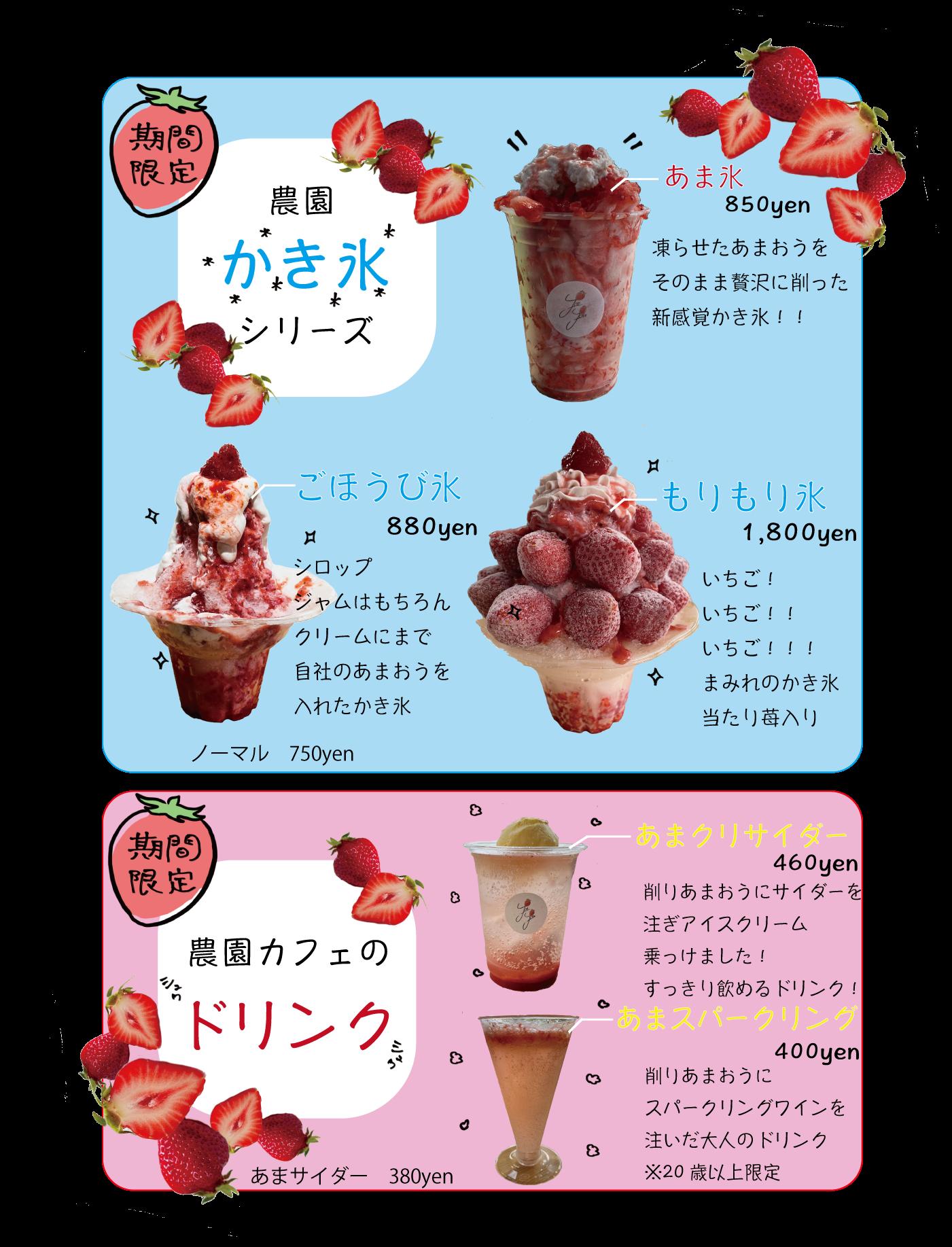 FanFare夏季メニュー