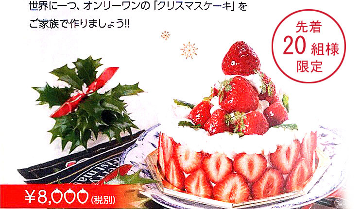 strawberrychristmas
